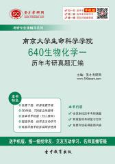 南京大学生命科学学院640生物化学一历年考研真题汇编