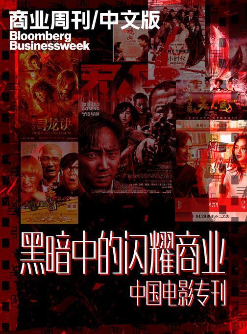 商业周刊中文版:黑暗中的闪耀商业-中国电影专刊(电子杂志)