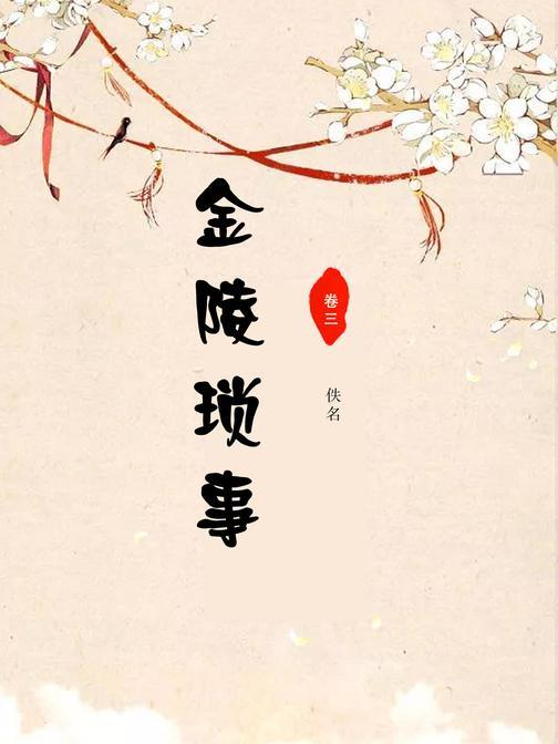 金陵琐事(卷三)