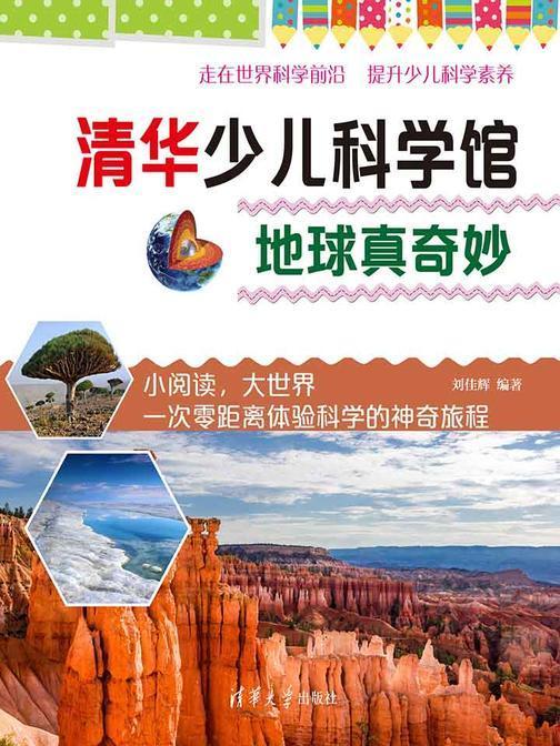 清华少儿科学馆:地球真奇妙
