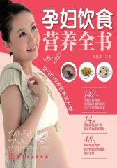 孕妇饮食营养全书