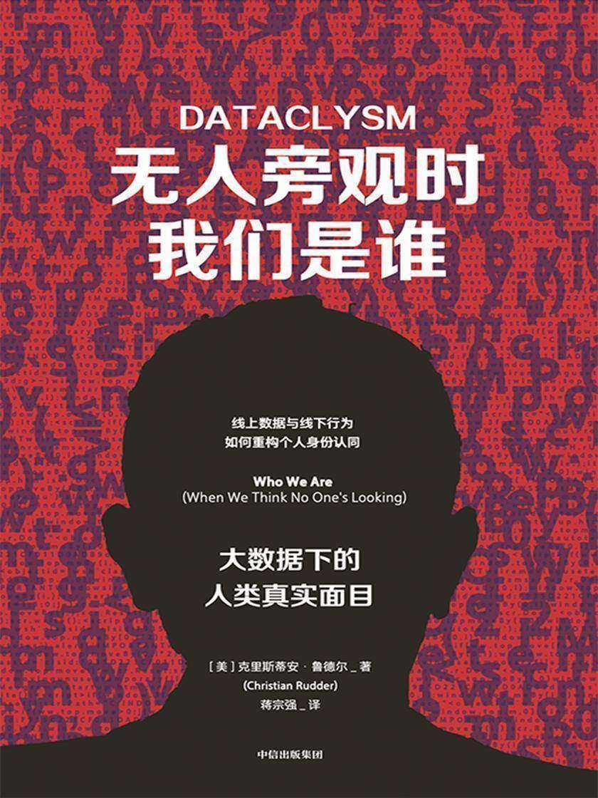 无人旁观时我们是谁 : 大数据下的人类真实面目