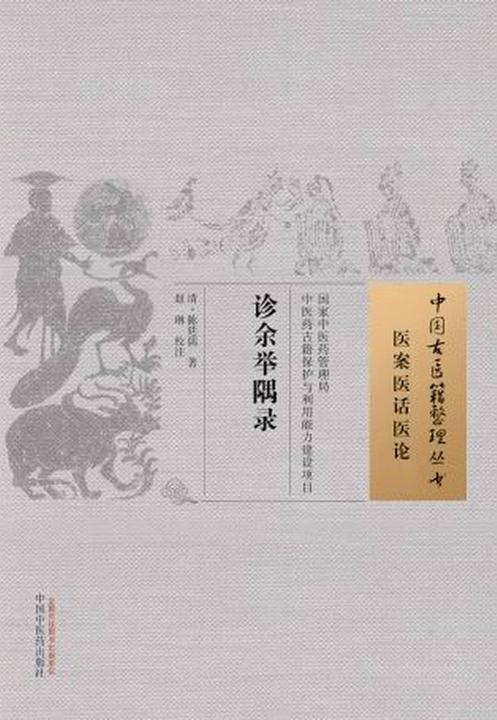 诊余举隅录(中国古医籍整理丛书)