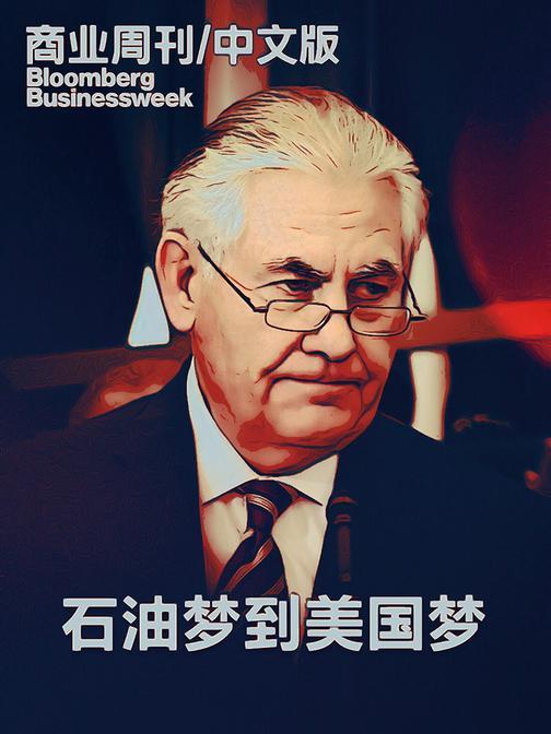 商业周刊中文版:石油梦到美国梦(电子杂志)