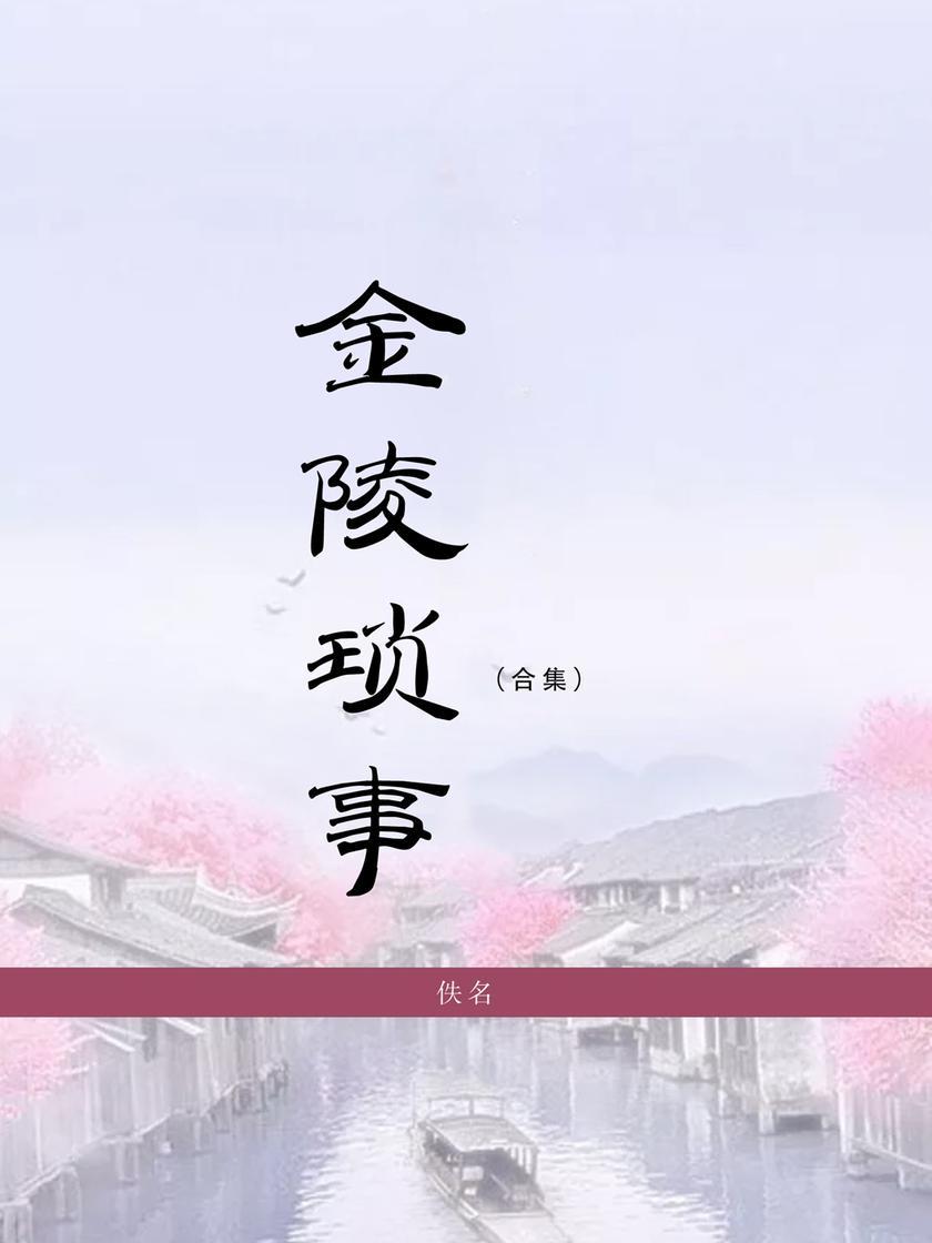 金陵琐事(合集)