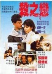 杀之恋 粤语(影视)
