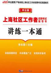 中公上海社区工作者招聘考试辅导书:讲练一本通