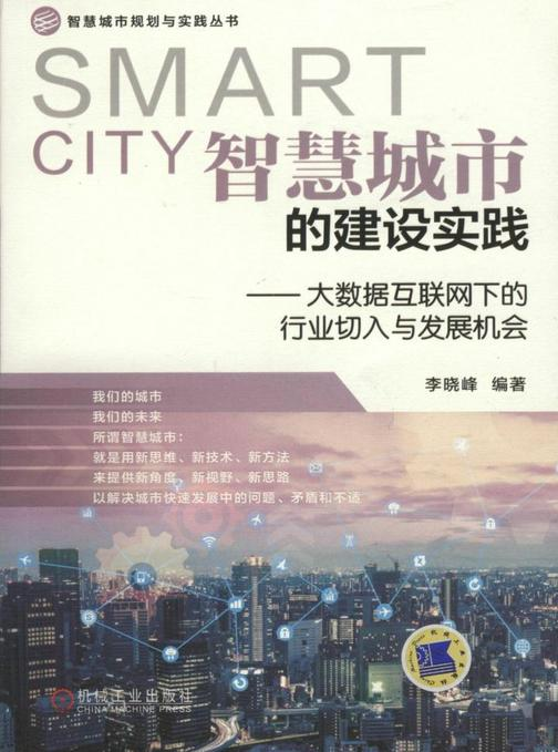 智慧城市的建设实践——大数据互联网下的行业切入与发展机会