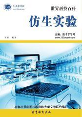 [3D电子书]圣才学习网·世界科技百科:仿生试验(仅适用PC阅读)