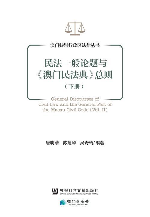 民法一般论题与《澳门民法典》总则(下册)
