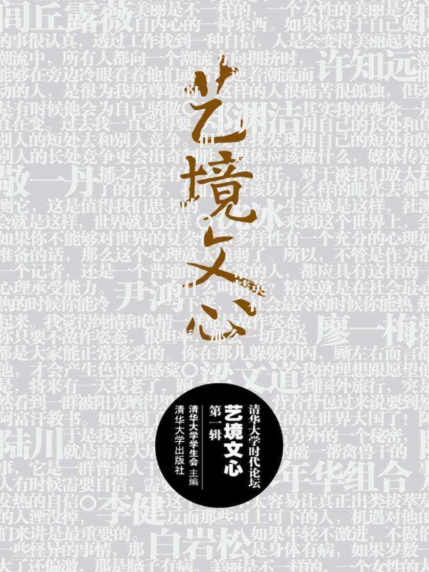 清华大学时代文艺:艺境文心.第1辑(仅适用PC阅读)