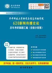 华中科技大学新闻与信息传播学院620新闻传播史论历年考研真题汇编(含部分答案)