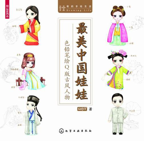 最美中国娃娃:色铅笔绘Q版古风人物