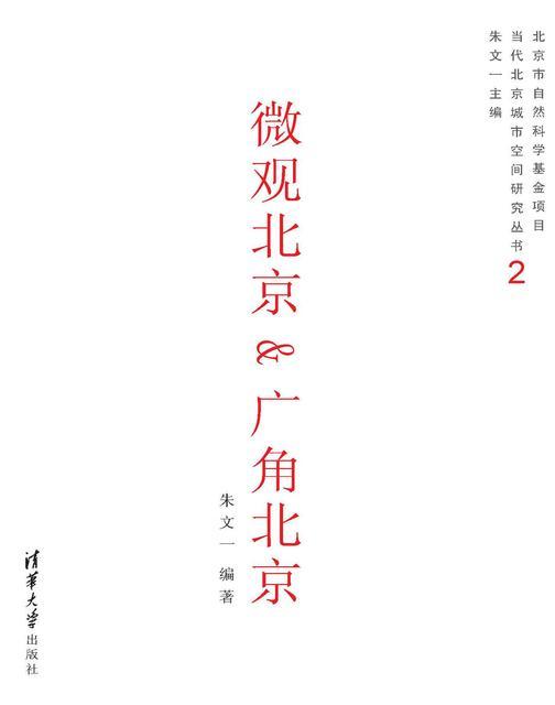 微观北京 &广角北京(仅适用PC阅读)