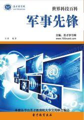 [3D电子书]圣才学习网·世界科技百科 :军事先锋(仅适用PC阅读)