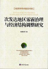 次发达地区雾霾治理与经济结构调整研究