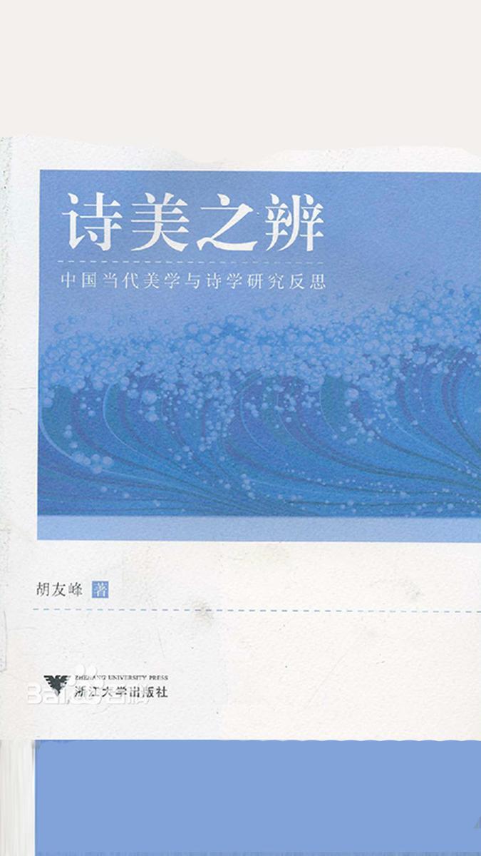 诗美之辨:中国当代美学与诗学研究反思