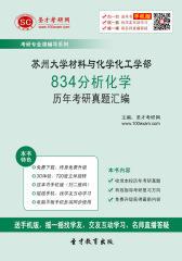 苏州大学材料与化学化工学部834分析化学历年考研真题汇编