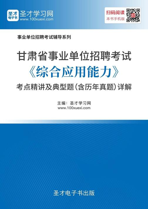 2018年甘肃省事业单位招聘考试《综合应用能力》考点精讲及典型题(含历年真题)详解