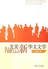 北美新华文文学(仅适用PC阅读)
