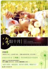 洛阳十月(新锐时尚作者 西微  带你领略旅途中的爱情)(试读本)