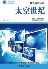 [3D电子书]圣才学习网·世界科技百科 :太空世纪(仅适用PC阅读)