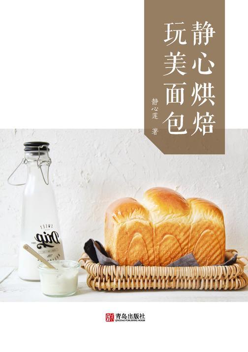 静心烘焙 玩美面包