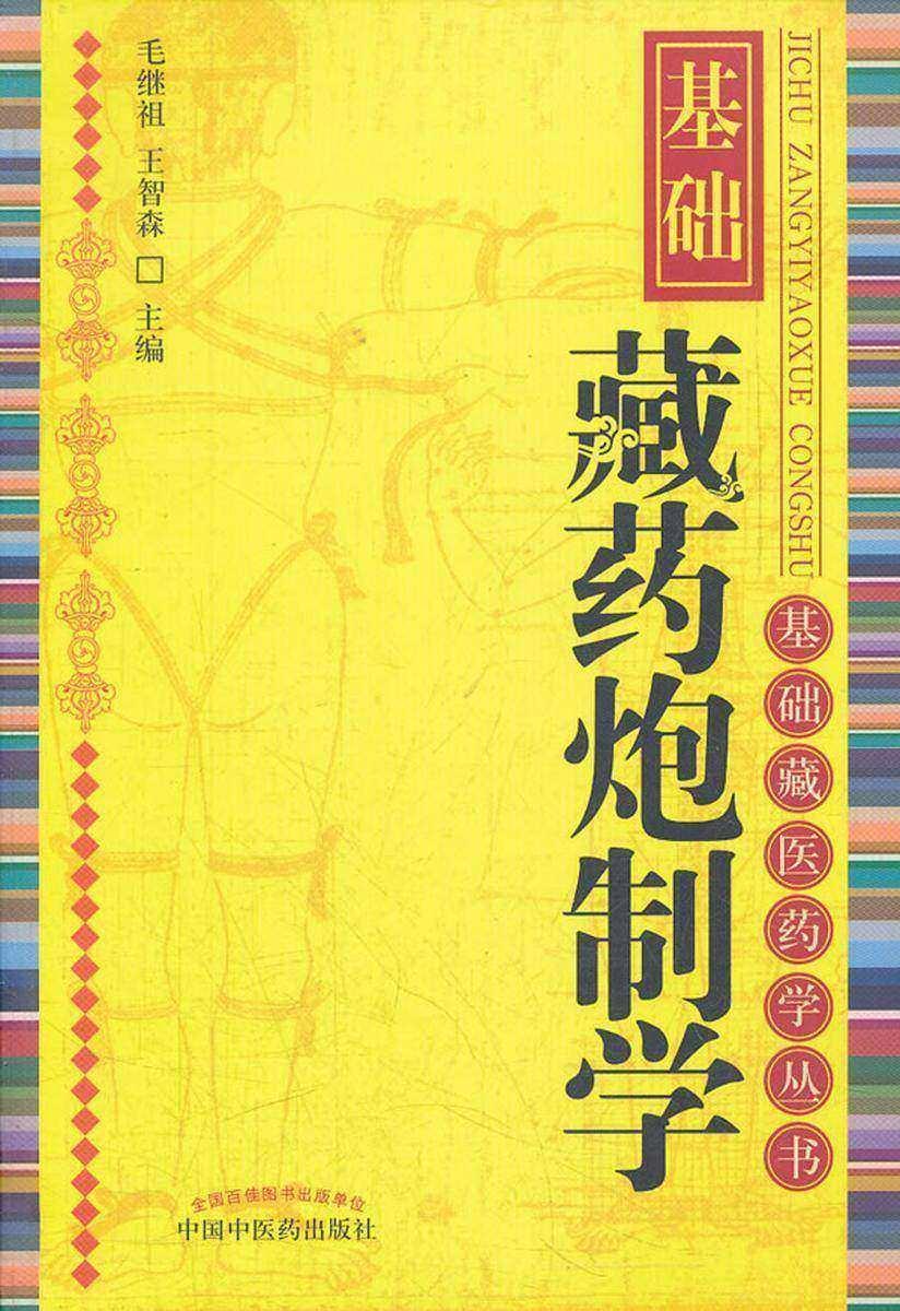 基础藏药炮制学(基础藏医药学丛书)