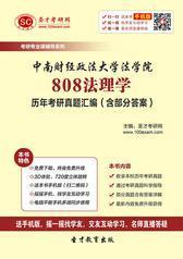中南财经政法大学法学院808法理学历年考研真题汇编(含部分答案)