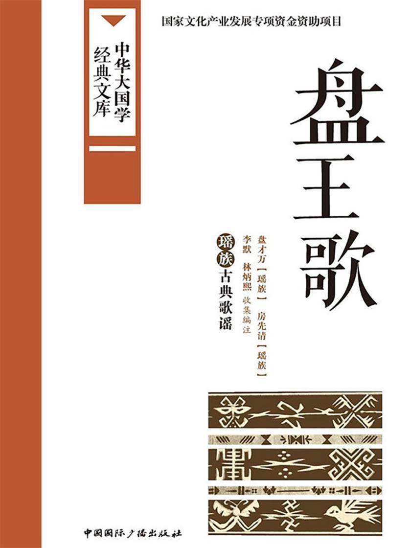 盘王歌:瑶族古典歌谣