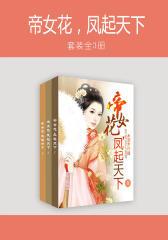 帝女花,凤起天下(全三册)(21世纪最强召唤师绝地重生!)