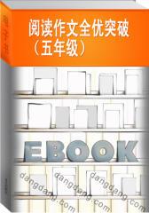 阅读作文全优突破(五年级)(仅适用PC阅读)