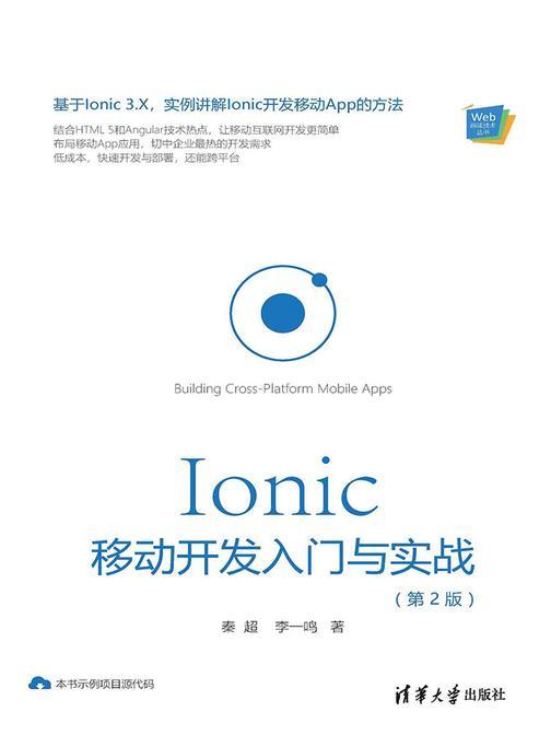 Ionic 移动开发入门与实战