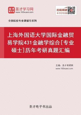 上海外国语大学国际金融贸易学院431金融学综合[专业硕士]历年考研真题汇编