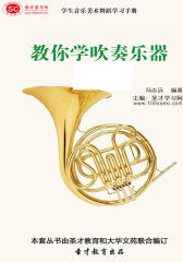 [3D电子书]圣才学习网·学生音乐美术舞蹈学习手册:教你吹奏乐器(仅适用PC阅读)