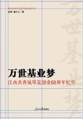 万世基业梦—江西共青城垦荒创业六十周年纪实