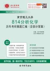 南京理工大学814分析化学历年考研真题汇编(含部分答案)