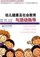 幼儿健康及社会教育与活动指导(全国应用型学前教育专业规划教材)