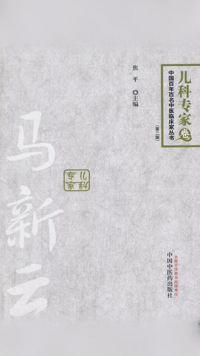 马新云(中国百年百名中医临床家丛书)