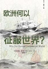 欧洲何以征服世界?