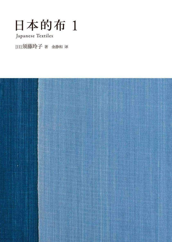 日本的布 1