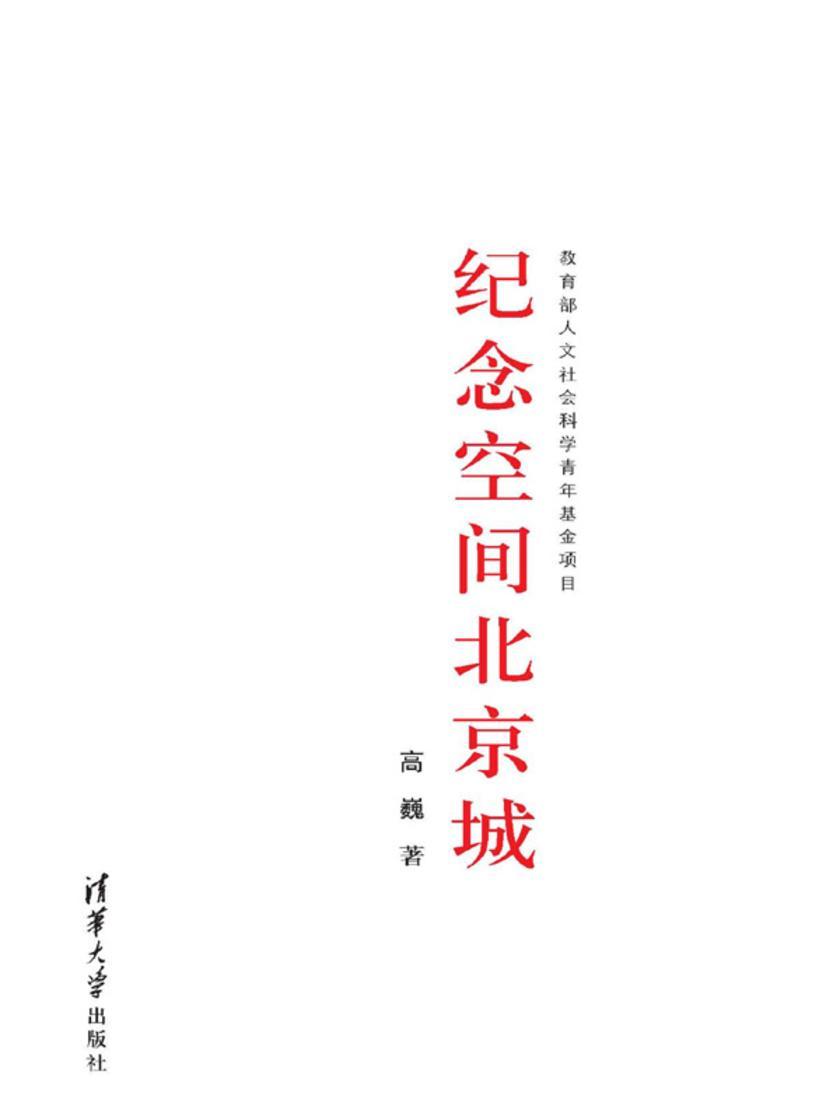纪念空间北京城(仅适用PC阅读)