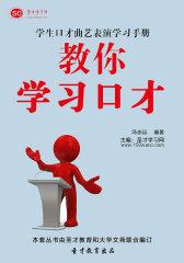 [3D电子书]圣才学习网·学生口才曲艺表演学习手册:教你学习口才(仅适用PC阅读)
