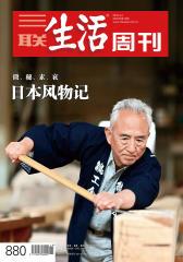 三联生活周刊·日本风物记(2016年14期)(电子杂志)