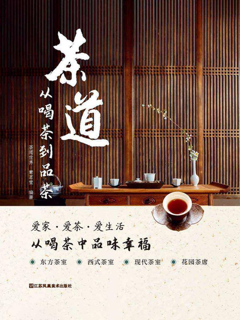 茶道:从喝茶到品茶