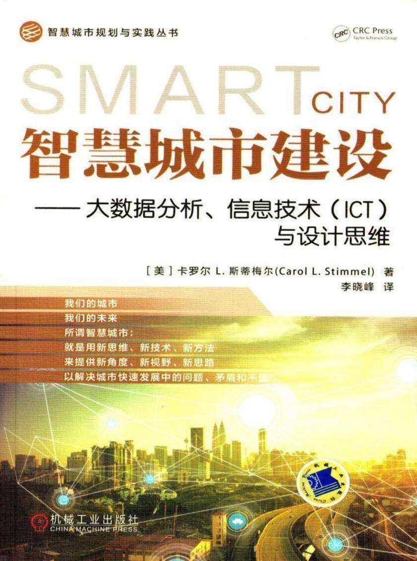 智慧城市建设——大数据分析、信息技术(ICT)与设计思维