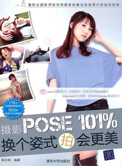 摄影POSE 101%,换个姿势拍会更美(仅适用PC阅读)