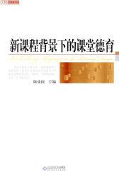 新课程背景下的课堂德育(京师教育学术研究)
