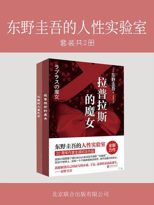 东野圭吾的人性实验室(套装2册)