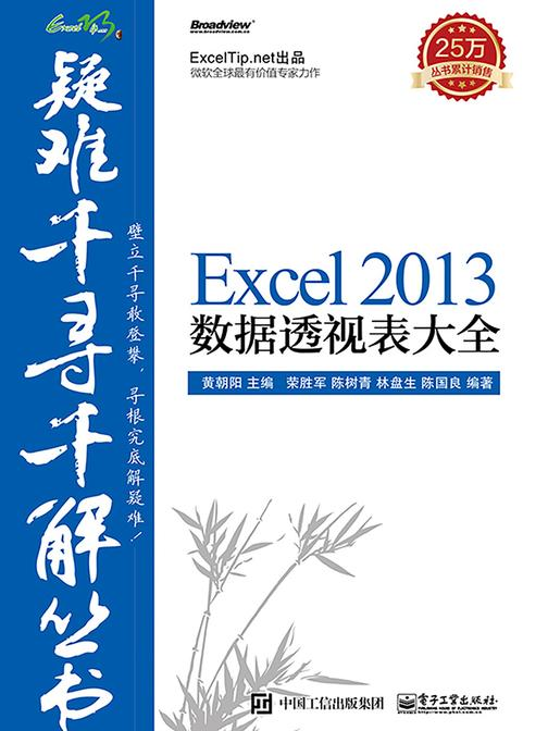 Excel 2013数据透视表大全